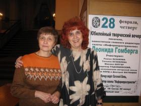Лариса Токарь (справа) и Людмила Меньшикова