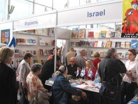 Израильский стенд на ММКВЯ (2006)